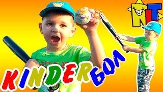 ✨ КИНДЕРБОЛ - Рома отбивает шоколадные яйца битой! играем киндерами в бейсбол