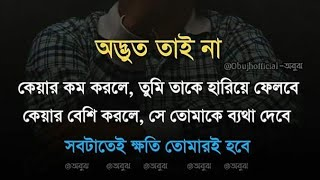 Sad Love Bangla Facebook Status | Bangla Heart Touching Facebook Status Video | bangla sad video |