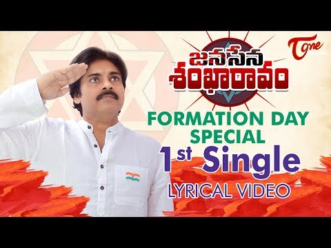 జనసేన శంఖారావం సాంగ్| 1st Single Lyrical Video by Sirigiri Srinivas | Pawan Kalyan Fan - TeluguOne