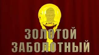 Антифутбольная премия «Золотой Заболотный». Выпуск 11