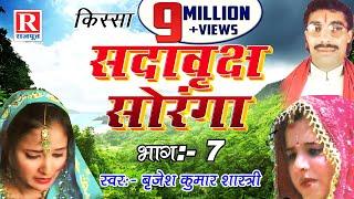 Sada Vrakch Soranga Part 7 || Best Dehati Kissa 2016 || Brijesh Kumar Shastri #RajputCassettes