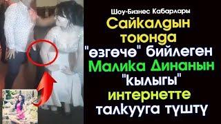 Сайкалдын тоюнда 'өзгөчө' бийлеген Малика Динанын 'кылыгы' интернетте ХИТ болду | Шоу-Бизнес