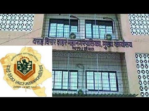 Vasai Virar Mahanagarpalika Recruitment 2018 - 12th pass Jobs - Jobs