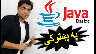 java basics in pashto # 3