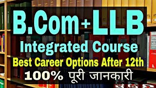 B.Com LLB Course Complete Information in Hindi || Best Career Options After 12th || Career in Law ||