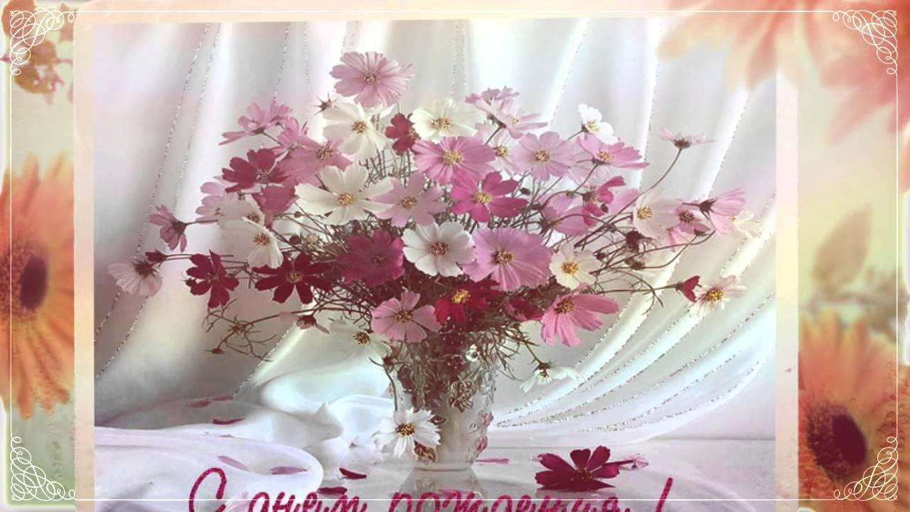 открытки воспитателю с днем рождения поздравительные красивые с цветами это быстрее дешевле