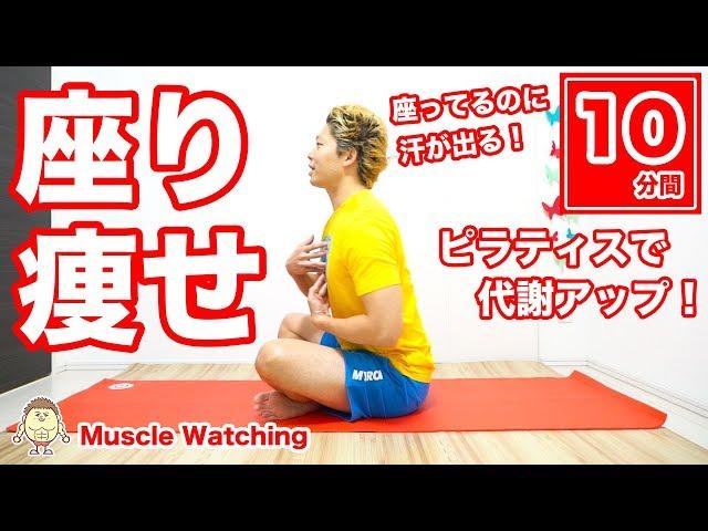 【10分】座ったまま痩せるピラティス!骨盤ほぐして代謝アップ! | Muscle Watching