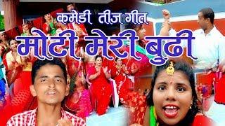 New commedy Teej Song 2074 /मेरी बुढी मोटि / Meri Budhi Moti By Bishnu Baral And Barsha Shrestha