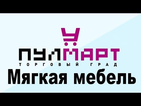 #Диваны, #кресла, #кровати, огромный выбор в #Пулмарте, #Пушкино!