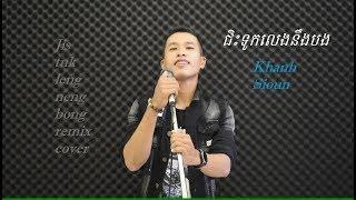 Khanh Sioun - Jis tuk leng ning bong ជិះទូកលេង remix cover II Nhạc sống Khmer Ba Tiêu Trà Vinh