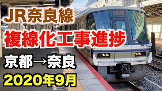 【前面展望】複線化工事中のJR奈良線みやこ路快速 全線 京都→奈良  2020年9月/Cab View Japan Railway.