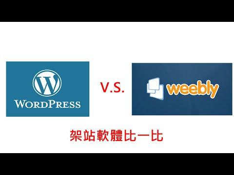 wordpress與weebly架站軟體比較-網路行銷懶人包