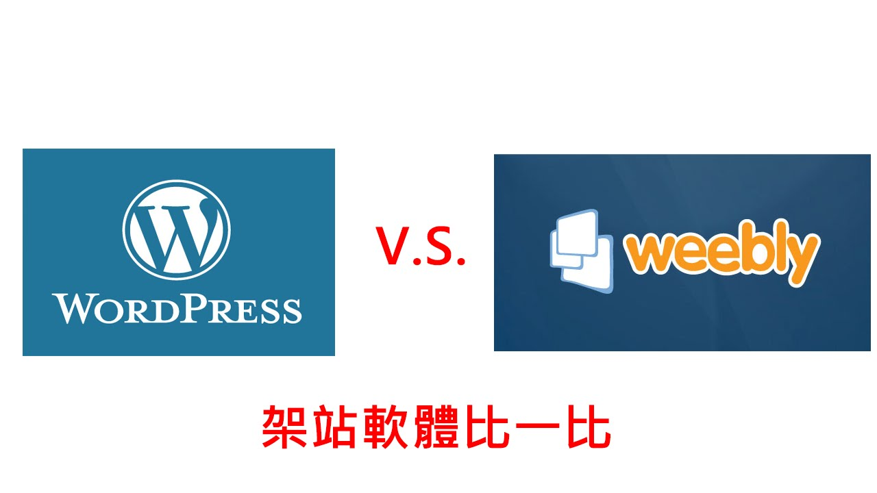 wordpress與weebly架站軟體比較-網路行銷懶人包 - YouTube
