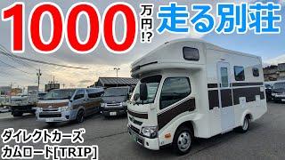 1000万円で別荘が動く!?ただの移動が最高の旅になるキャンピングカー【TRIP】