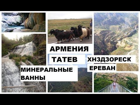 АРМЕНИЯ.ТАТЕВ.минеральные ванны. хндзореск. ЕРЕВАН