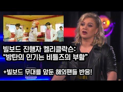 빌보드 진행자 켈리클락슨이 말하는 방탄소년단의 팬덤 + 2019 빌보드 무대를 앞둔 해외팬들의 반응!
