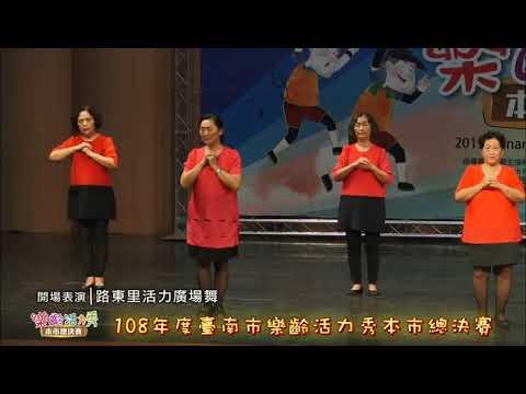 108年度臺南市樂齡活力秀-本市總決賽(第一集)