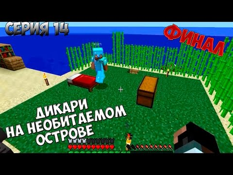Майнкрафт НЕОБИТАЕМЫЙ ОСТРОВ Выживание майнкрафт видео