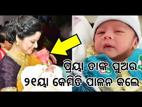 ଅଭିନେତ୍ରୀ ପ୍ରିୟା ଚୌଧୁରୀ ମା ହେବା ପରେ ତାଙ୍କ ପୁଅର ୨୧ୟା କେମିତି ପିଳନ କଲେ_Priya Becomes Mother Of Baby Son