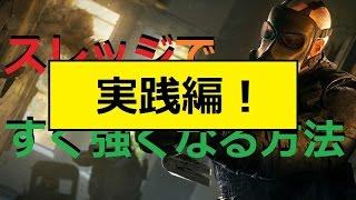 スレッジのコツ!実践編!【rainbow six siege】前回大会2位の教える!