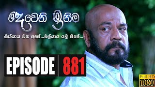 Deweni Inima | Episode 881 12th August 2020 Thumbnail
