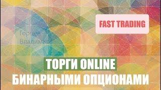 Торг бинарными опционами online