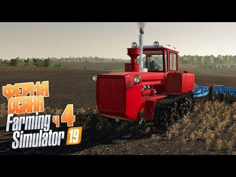 Не пожалел, что взял трактор ДТ-175С - ч4 Farming Simulator 19
