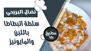 سلطة البطاطا باللبن والمايونيز - نضال البريحي