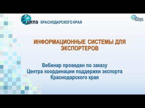 Информационные системы для экспортеров
