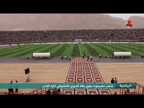 شعب حضرموت يتوج بطلا للدوري التنشيطي لكرة القدم