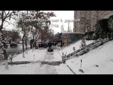 Пагода. Первый снег Ереван  6. 12. 2017 год.