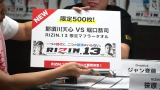 RIZIN.13 #最強応援TV Vol.1