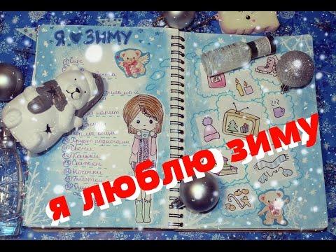 Cмотреть видео Идеи для личного дневника  я люблю зиму