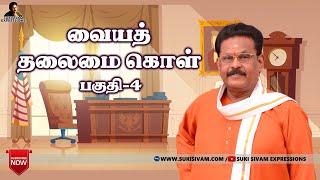 வையத் தலைமை கொள் பகுதி 4 - சுகி சிவம் /Vaiya Thalaimei Kol part 4 - SUKI SIVAM