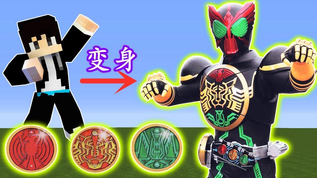 【木鱼】我的世界:假面骑士传说木鱼变身假面骑士ooo,他能够通过56种硬币,来获得各种力量