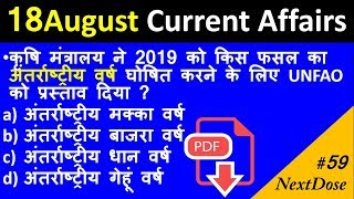NEXT DOSE #59 | 18 August 2018 Current Affairs| 18Aug Daily Current Affairs|Current affairs in hindi