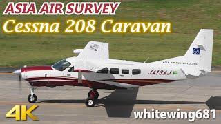 [Caravan] アジア航測 Asia Air Survey Cessna 208 Caravan I JA13AJ LANDING TOYAMA Airport 富山空港 2020.9.19