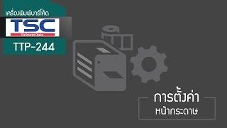 วิธีการตั้งค่าหน้ากระดาษเครื่องพิมพ์บาร์โค้ด TSC TTP-244
