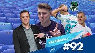 «Раздевалка» на «Зенит-ТВ»: выпуск №92