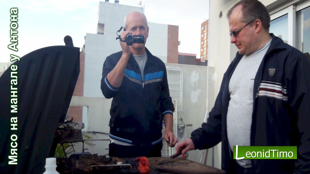 Мясо на мангале у Антона
