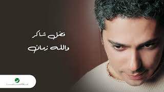 Fadl Shaker ... Wallah Zaman | فضل شاكر ... والله زمان