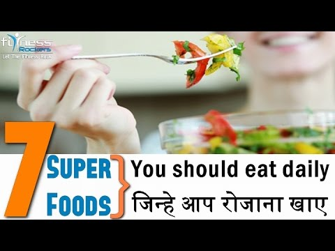 7 super foods you should eat every day in Hindi, India | Fitness Rockers