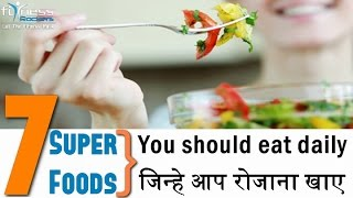 7 super foods you should eat every day in hindi india   fitness rockers