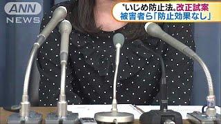 """""""いじめ防止法""""改正試案 被害生徒ら改善求める(19/05/10)"""