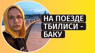 Путешествие на поезде в Баку, Азербайджан [инструкция по выживанию]