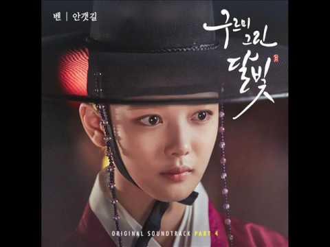 벤 (Ben) - 안갯길 (Misty Road) (Prod. By 진영(B1A4)) [구르미 그린 달빛 OST Part.4]
