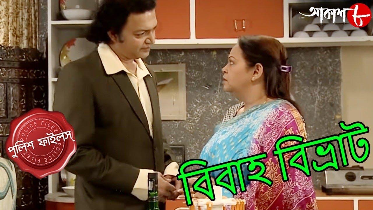 Download বিবাহ বিভ্রাট | Bibaho Bibhrat | Khardaha Thana | Police Files | Bengali Crime Serial | Aakash Aath