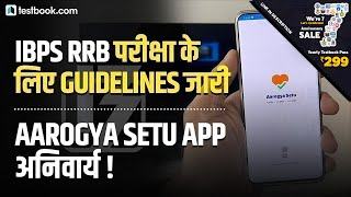 IBPS issues New Social Distancing Guidelines for RRB PO & Clerk Exam Centres | Aarogya Setu App