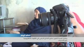 رمضان فرصة لتعزيز حضور الانتاج الدرامي في القنوات التلفزيونية الموريتانية رغم التحديات
