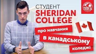 Обучение в Sheridan College (Онтарио, Канада). С чего начать